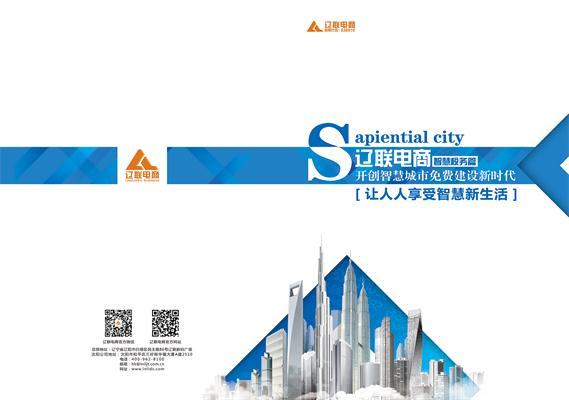米乐网下载信息开创米乐国际官方网城市免费建设新时代