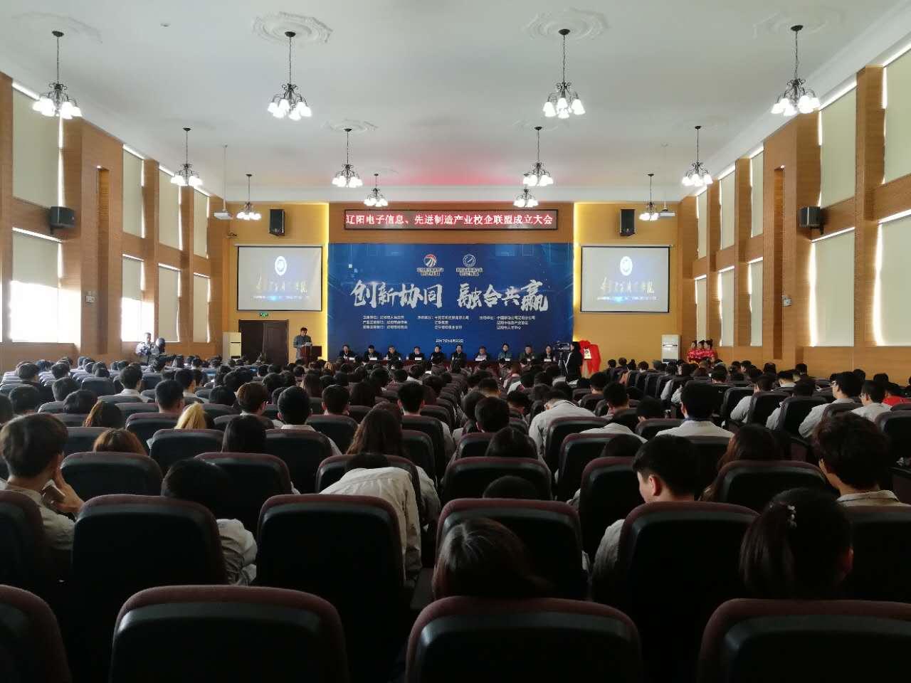 创新协同•融合共赢—记辽阳电子信息、先进制造产业校企联盟成立大会