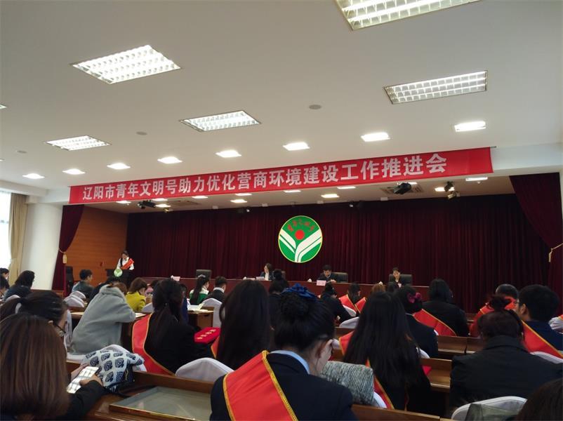 辽阳智慧社区项目组 获辽阳市青年文明号荣誉称号