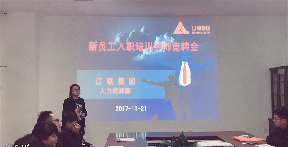 创新在路上,谁与争锋---辽联集团新员工入职培训讲师竞聘会