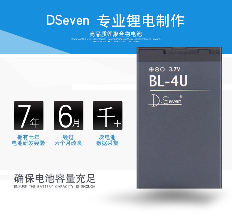 Dseven诺基亚E66 C5-03 5250 5530 5730 2060 5330手机电池BL-4U