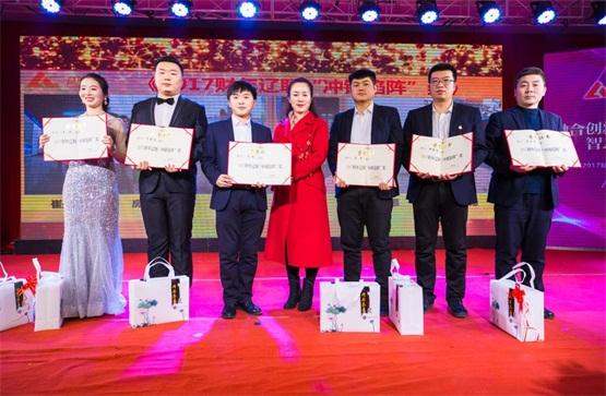 """2017财年米乐网下载""""冲锋陷阵""""奖.jpg"""