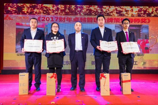 2017财年卓越管理金牌策划导师奖.jpg