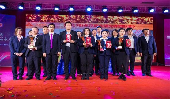 2017财年米乐网下载业绩先锋团队奖.jpg