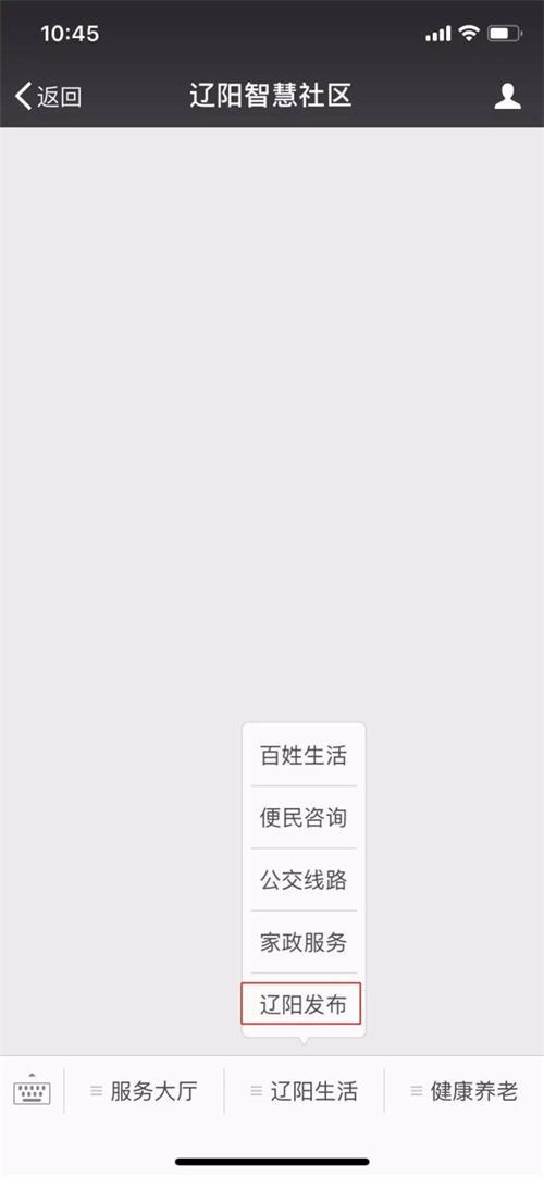 智慧社区开通《辽阳发布》功能,上线五天点击量突破五万次