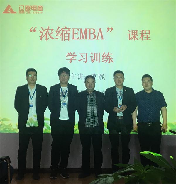 EMBA知识竞赛获奖团队与董事长合影.jpg