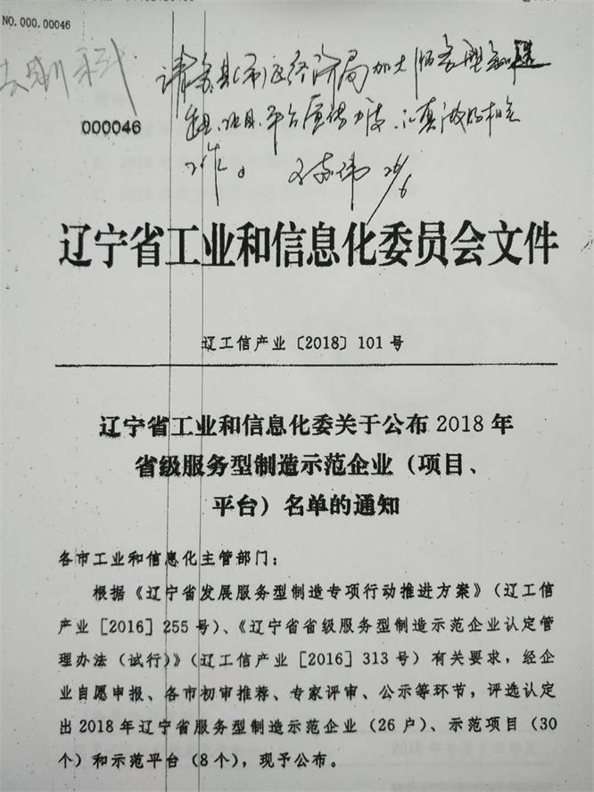 辽联信息成功获评省级服务型制造示范企业