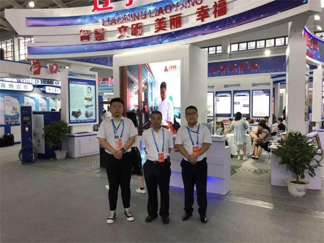 辽联信息参加第十届APEC中小企业技术交流暨展览会