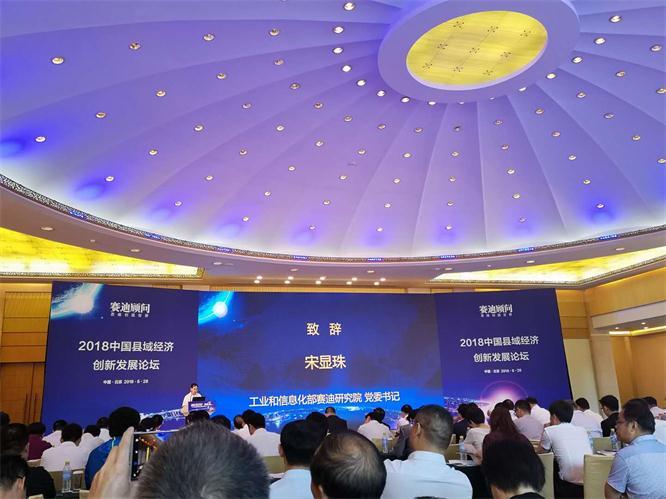 """辽联新闻""""辽联信息-参加2018中国县域经济创新发展论坛"""""""