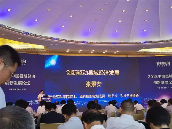中国县域经济发展论坛.jpg
