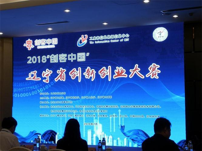 """米乐网下载信息参加""""创客中国""""辽宁省区域赛"""