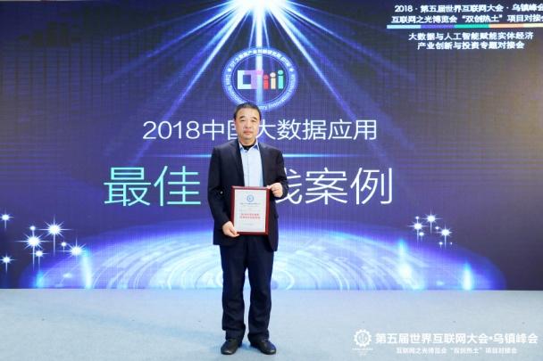 财源大数据亮相世界互联网大会,荣获2018年中国大数据应用最佳实践案例