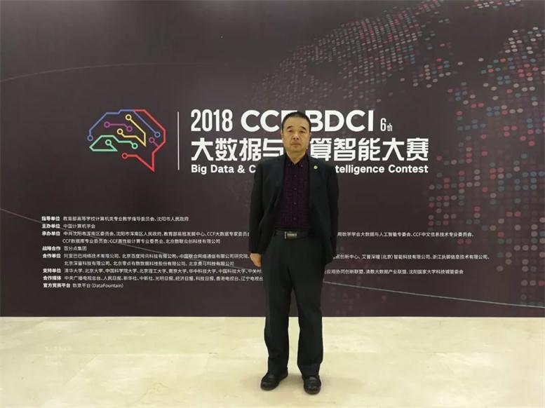 """辽联信息受邀参加""""2018 CCF大数据与计算 智能大赛决赛嘉年华""""系列活动"""