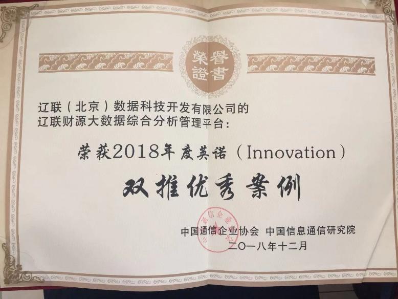 """辽联信息荣获""""大数据技术与应用创新双推优秀案例""""奖"""