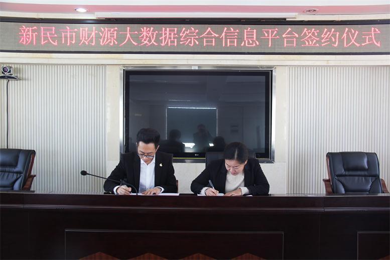 砥砺前行,勇攀高峰--辽联财源大数据项目与新民市正式签约