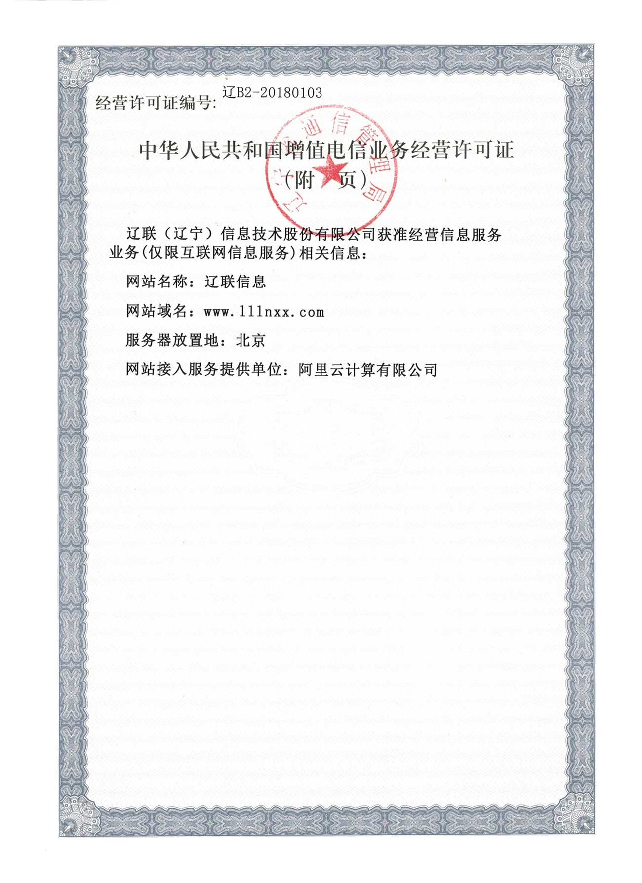 辽联信息经营许可备案.jpg