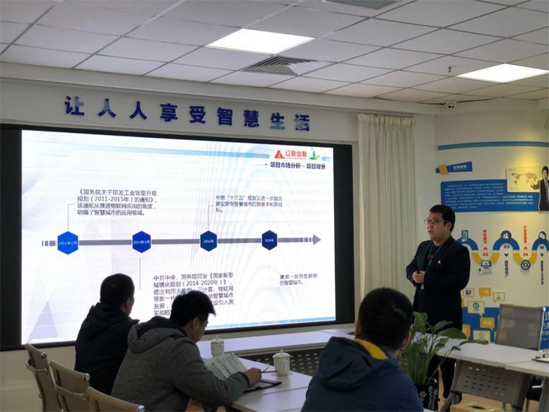 总监金帅介绍智慧社区项目.jpg