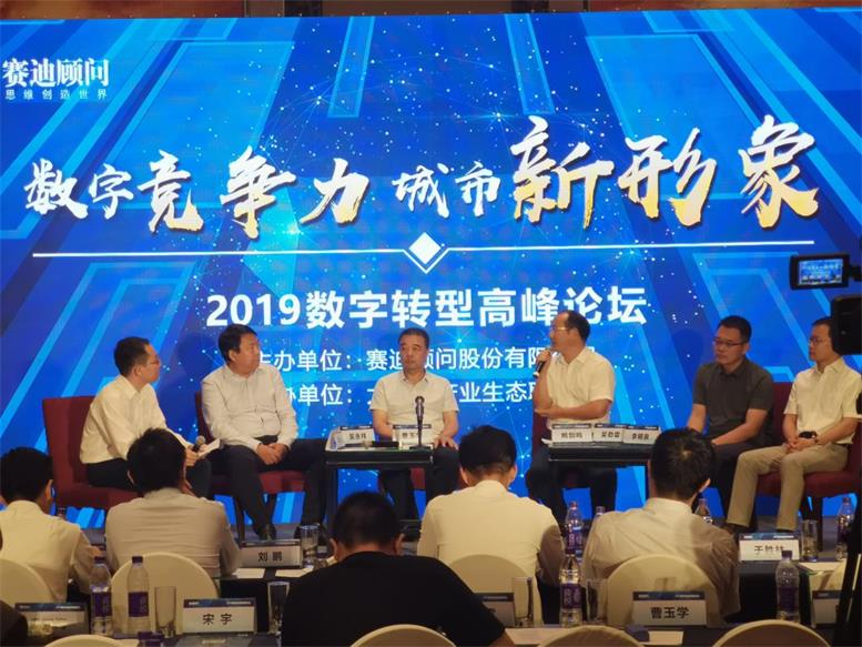 辽联信息受邀参加2019中国县域经济创新发展论坛,曹玉学董事长出席高端对话访谈