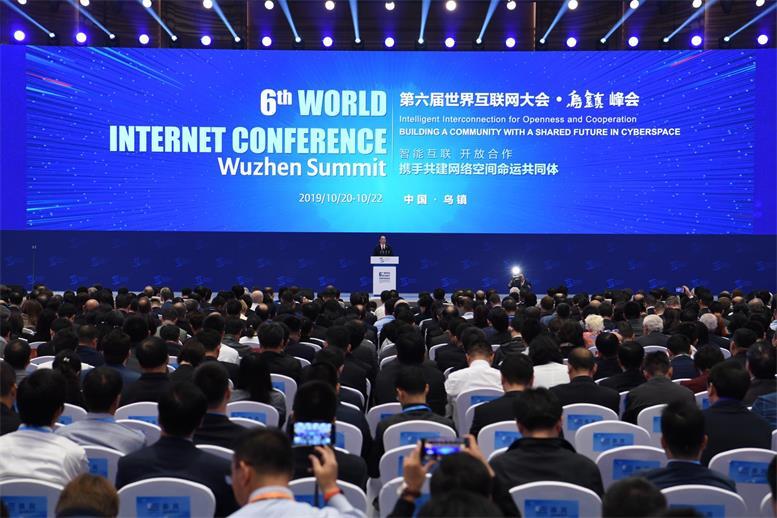 第六届世界互联网大会.jpg