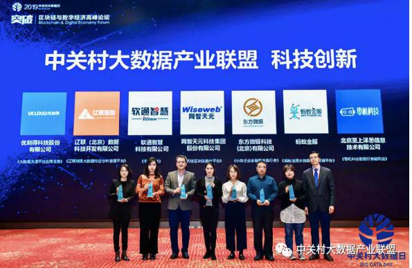 辽联财源大数据项目荣获大数据产业联盟科技创新奖2.png