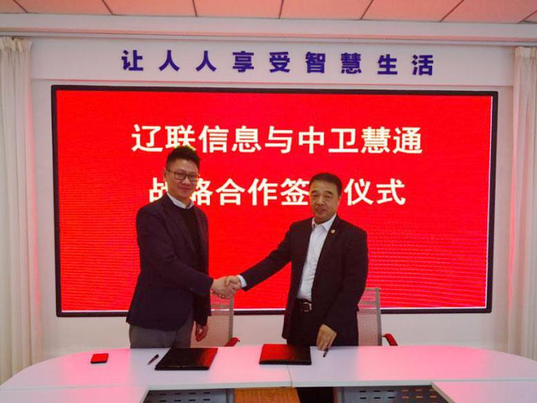 辽联信息与武汉中卫慧通公司签署战略合作协议