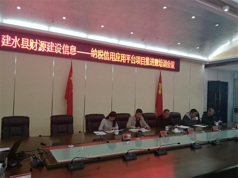 建水县财源建设信息培训会议IMG_20191030_083345.jpg