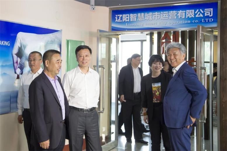 辽阳智慧城市公司正式揭牌运营4.jpg