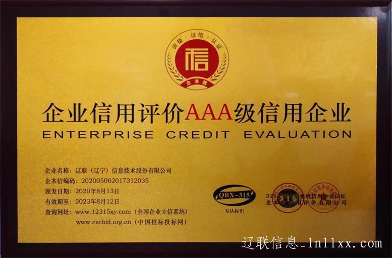 全国企业信用评价AAA级信用企业.jpg