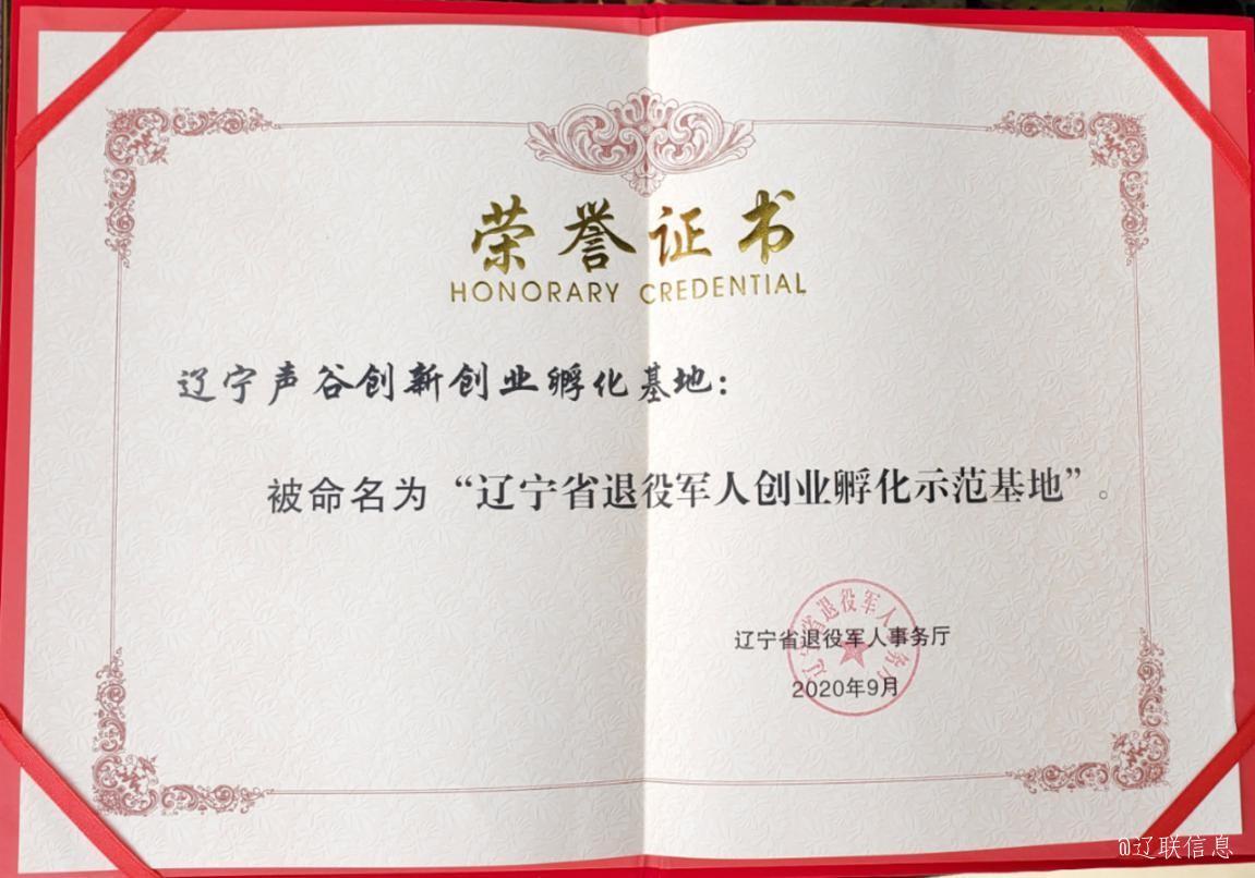辽宁声谷获评省级退役军人创业孵化示范基地2.jpg