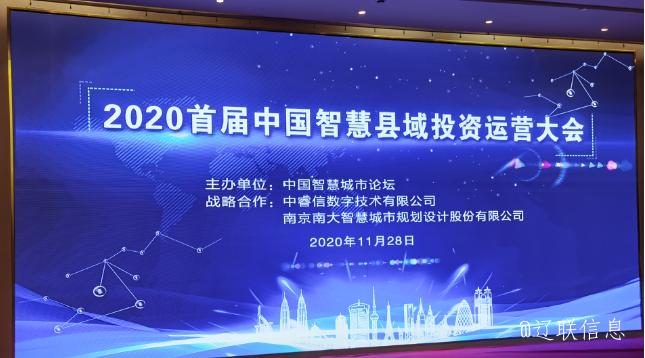 辽联集团荣获2020年中国智慧县域领军企业殊荣.png
