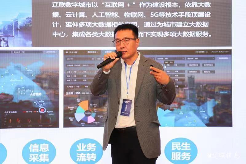 辽联集团荣获2020年中国智慧县域领军企业殊荣3.jpg