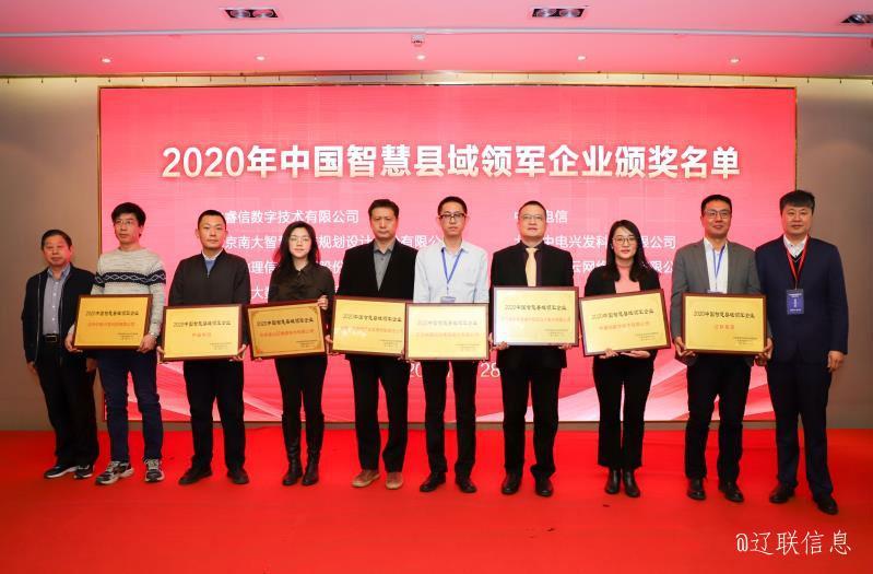 辽联集团荣获2020年中国智慧县域领军企业殊荣5.jpg
