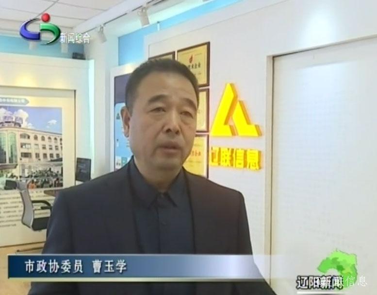 曹玉学接受电视台《委员风采》栏目专访2.jpg
