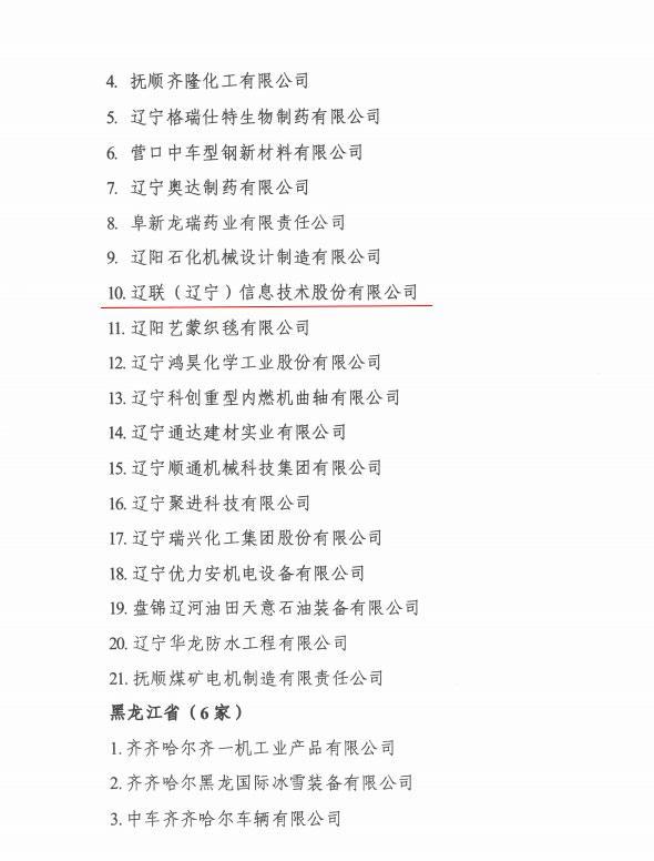 """辽联信息荣获国家工信部""""工业企业知识产权运用试点企业""""称号2.jpg"""