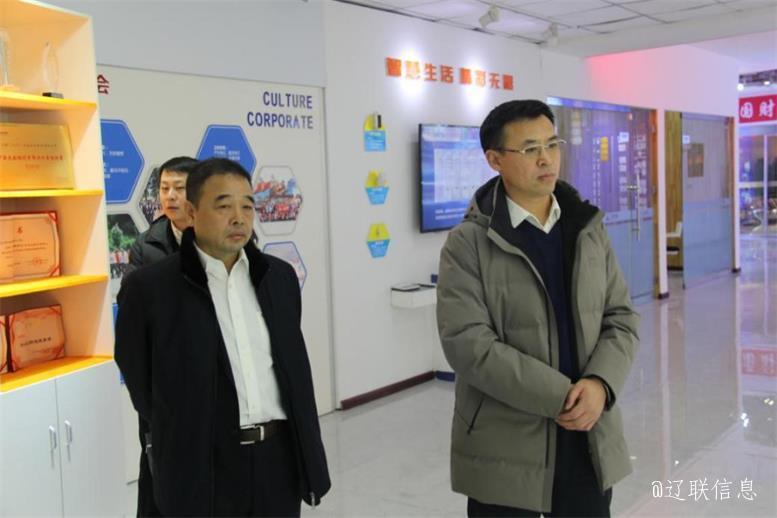 辽阳市副市长刘欣莅临米乐网下载信息走访慰问.jpg