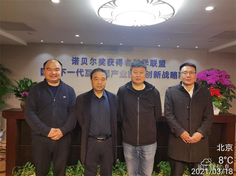辽联集团与中科绿色智慧城市产业联盟达成智慧数据产业项目合作意向2.jpg
