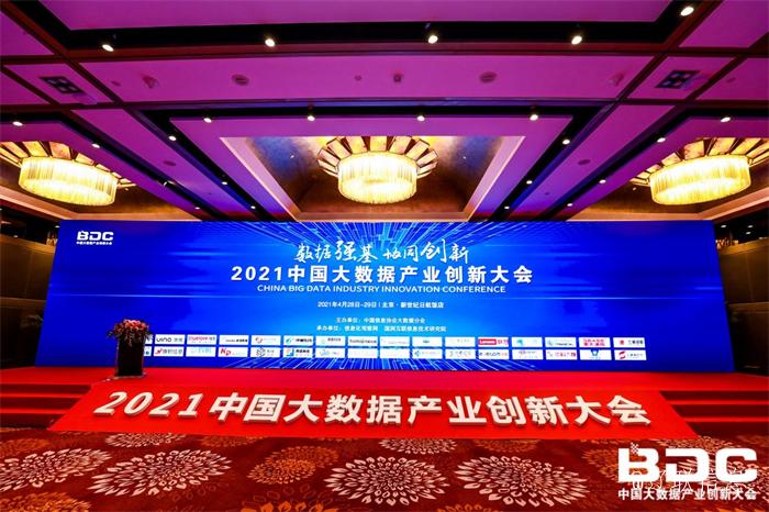 2021中国大数据产业创新大会.png
