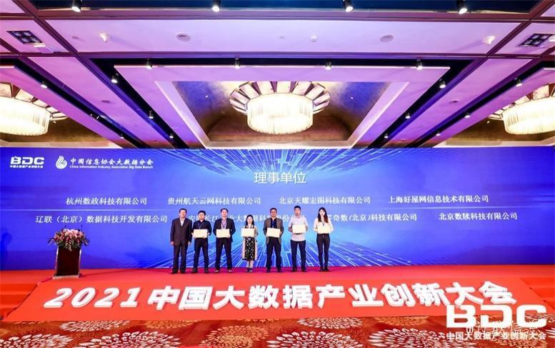 2021中国大数据产业创新大会4.jpg