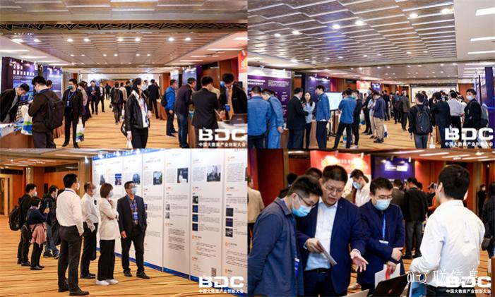 2021中国大数据产业创新大会5.png