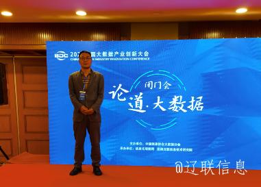 2021中国大数据产业创新大会7.png