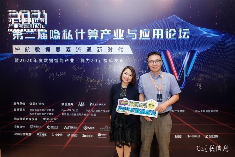"""辽联(北京)数据科技荣获算力智库""""2020最具潜力的新锐数据智能企业""""奖项——共话隐私计算未来趋势"""