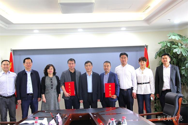 辽联信息与沈阳理工大学签署战略合作协议